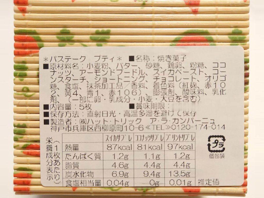 【夏季限定】パステーク・プティ(ココナッツサブレ) |ル ビエ